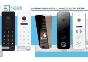 Видеодомофон Kordis Alto White + Вызывная панель Kordis